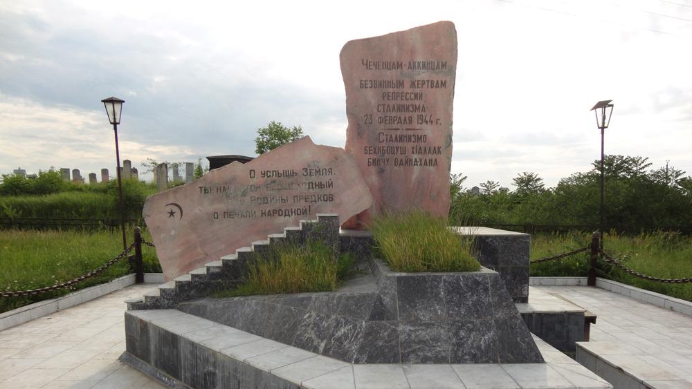 Aardakh memorial